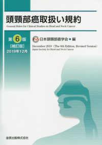 頭頸部癌取扱い規約  6版補訂版