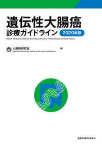 遺伝性大腸癌診療ガイドライン
