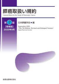 膵癌取扱い規約  7版増補版