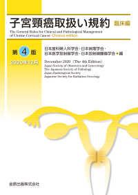 子宮頸癌取扱い規約  4版 臨床編