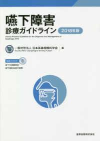 嚥下障害診療ガイドライン 2018年版