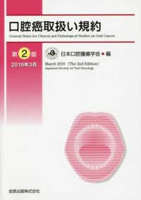 口腔癌取扱い規約
