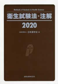 衛生試験法註解 2020
