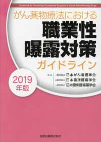 がん薬物療法における職業性曝露対策ガイドライン 2019年版