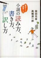 柴田さんと高橋さんの「小説の読み方、書き方、訳し方」