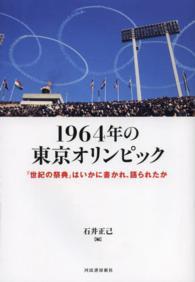 1964年の東京オリンピック 「世紀の祭典」はいかに書かれ、語られたか