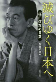滅びゆく日本へ 福田恆存の言葉
