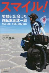 スマイル! 笑顔と出会った自転車地球一周157ヵ国、155,502km