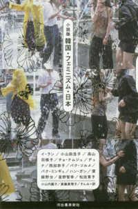 小説版韓国・フェミニズム・日本