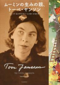 ムーミンの生みの親、トーベ・ヤンソン