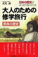大人のための修学旅行奈良の歴史 日本の歴史がはっきり見えてくる
