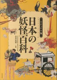日本の妖怪百科 ビジュアル版