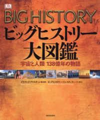 ビッグヒストリー大図鑑 宇宙と人類138億年の物語