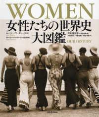 WOMEN女性たちの世界史大図鑑OUR HISTORY