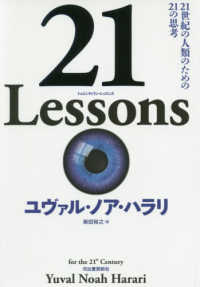 21 lessons (トゥエンティワン・レッスンズ) 21世紀の人類のための21の思考