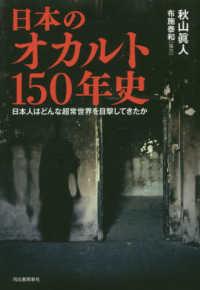 日本のオカルト150年史