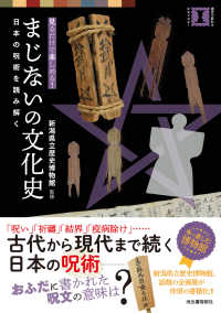 まじないの文化史 見るだけで楽しめる! 日本の呪術を読み解く