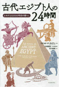 古代エジプト人の24時間 よみがえる3500年前の暮らし