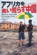 アフリカを食い荒らす中国