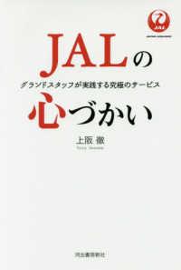 JALの心づかい