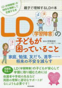 LD (学習障害) の子どもが困っていること 親子で理解するLDの本  家庭、勉強、友だち、進学……将来の不安を減らす  LD (学習障害) の特性を理解して支援する本