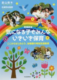 気になる子もみんないきいき保育 ここからはじめよう、幼稚園の特別支援教育
