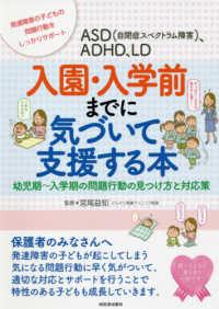 ASD<自閉症スペクトラム障害>、ADHD、LD入園・入学前までに気づいて支援する本 幼児期〜入学期の問題行動の見つけ方と対応策  発達障害の子どもの問題行動をしっかりサポート