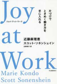 Joy at Work 片づけでときめく働き方を手に入れる