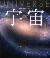 宇宙 : 最新画像で見るそのすべて