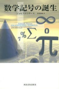 数学記号の誕生