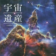 宇宙遺産 138億年の超絶景