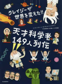 クレイジーが世界を変えた!!天才科学者149人列伝