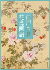 江戸の花鳥画譜