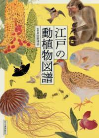 江戸の動植物図譜