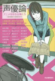声優論 アニメを彩る女神たち  島本須美から雨宮天まで