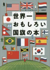 世界一おもしろい国旗の本
