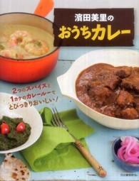 浜田美里のおうちカレー 2つのスパイスと1カケのカレールーでとびっきりおいしい!