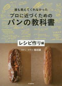 誰も教えてくれなかったプロに近づくためのパンの教科書