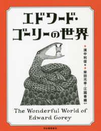 エドワード・ゴーリーの世界 改訂増補新版