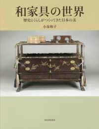 和家具の世界 歴史とくらしがつくってきた日本の美