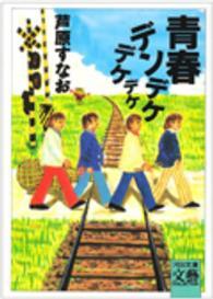青春デンデケデケデケ 河出文庫