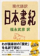 現代語訳日本書紀 河出文庫
