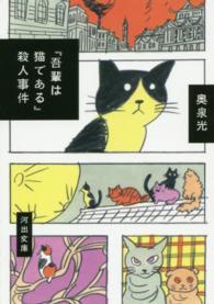 『吾輩は猫である』殺人事件 河出文庫