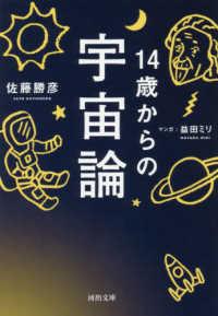 14歳からの宇宙論 河出文庫