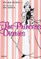 プリンセス・ダイアリー 1 河出文庫