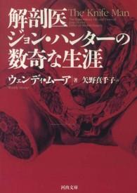 解剖医ジョン・ハンターの数奇な生涯 河出文庫