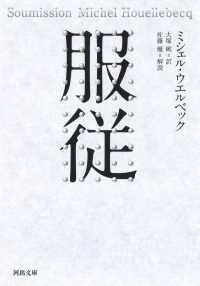 服従 河出文庫 ; ウ6-3