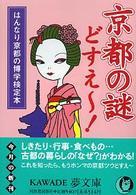 京都の謎どすえ~! はんなり京都の博学検定本 KAWADE夢文庫