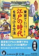 東京で江戸の時代を見つける方法 いまに残る歴史スポットに驚く本 KAWADE夢文庫