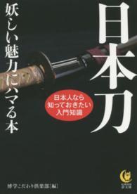 日本刀妖しい魅力にハマる本 日本人なら知っておきたい入門知識 KAWADE夢文庫